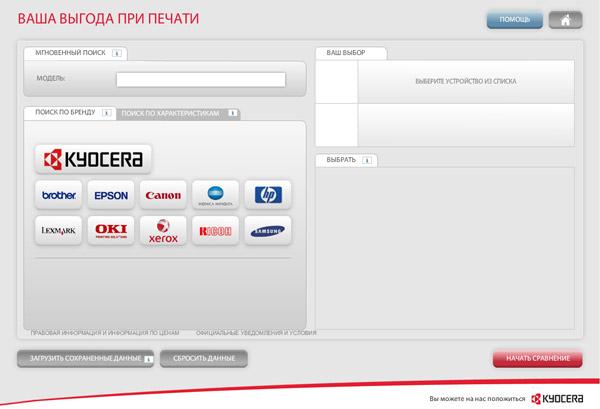 изображение программы расчета экономии Kyocera