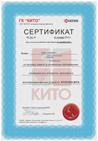 Сертификат KYOCERA Mita 2012