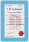 Сертификат KYOCERA 2013
