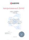 Скан сертификата Kyocera Mita 2009