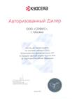 Скан сертификата Kyocera Mita 2010