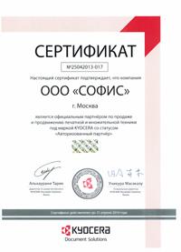 Сертификат партнера KYOCERA 2013