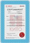 Сертификат KYOCERA Mita 2011