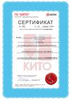 Сертификат KYOCERA Mita 2010